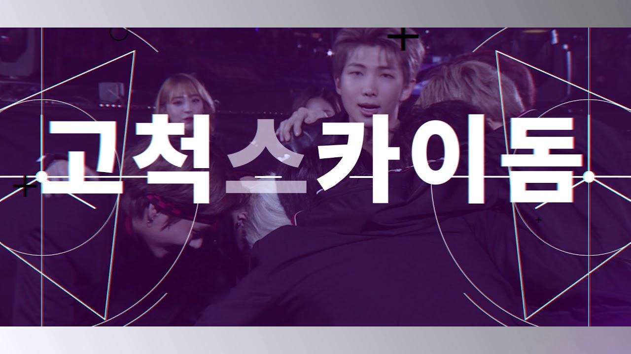 28th Seoul Music Awards
