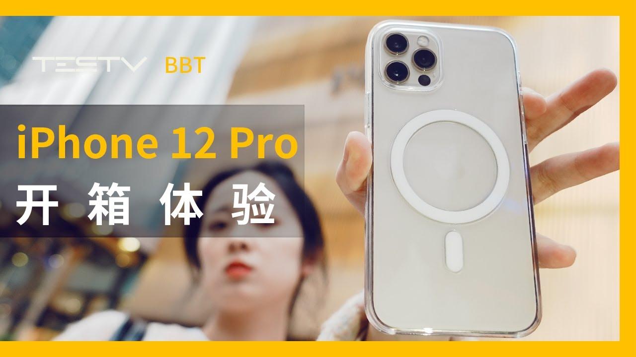 购买iPhone 12的一天【BB Time第303期】
