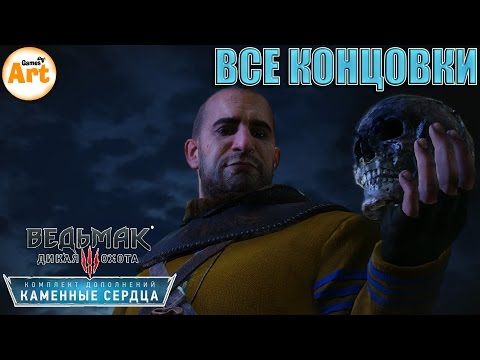 The Witcher 3: Hearts of Stone ► СТИЛЬНЫЕ РЕБЯТА ► #1
