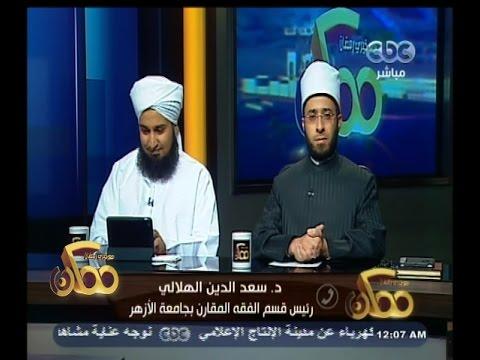 #ممكن   دكتور سعد الدين الهلالي يرد على الأزهري والجفري في أفكار إسلام بحيري بالأدلة