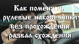 видео Замена рулевых наконечников lada 2114 (ваз 2114)