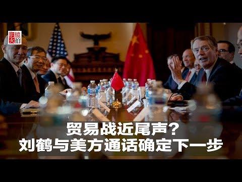 中国新闻|贸易战近尾声?刘鹤与美方通话确定下一步;土耳其商人在中国也不安全了;意大利呛中国:别来殖民本土企业(20190312)