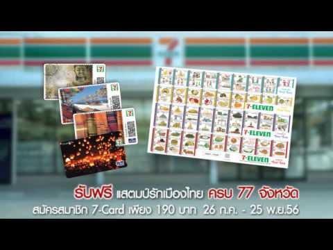 7-Card กับแสตมป์รักเมืองไทย 77 จังหวัด ปี56