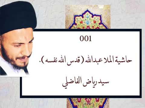 001 - حاشية ملا عبد الله رحمه الله تعالى .