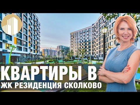 Квартира в Подмосковье в ЖК Резиденция Сколково