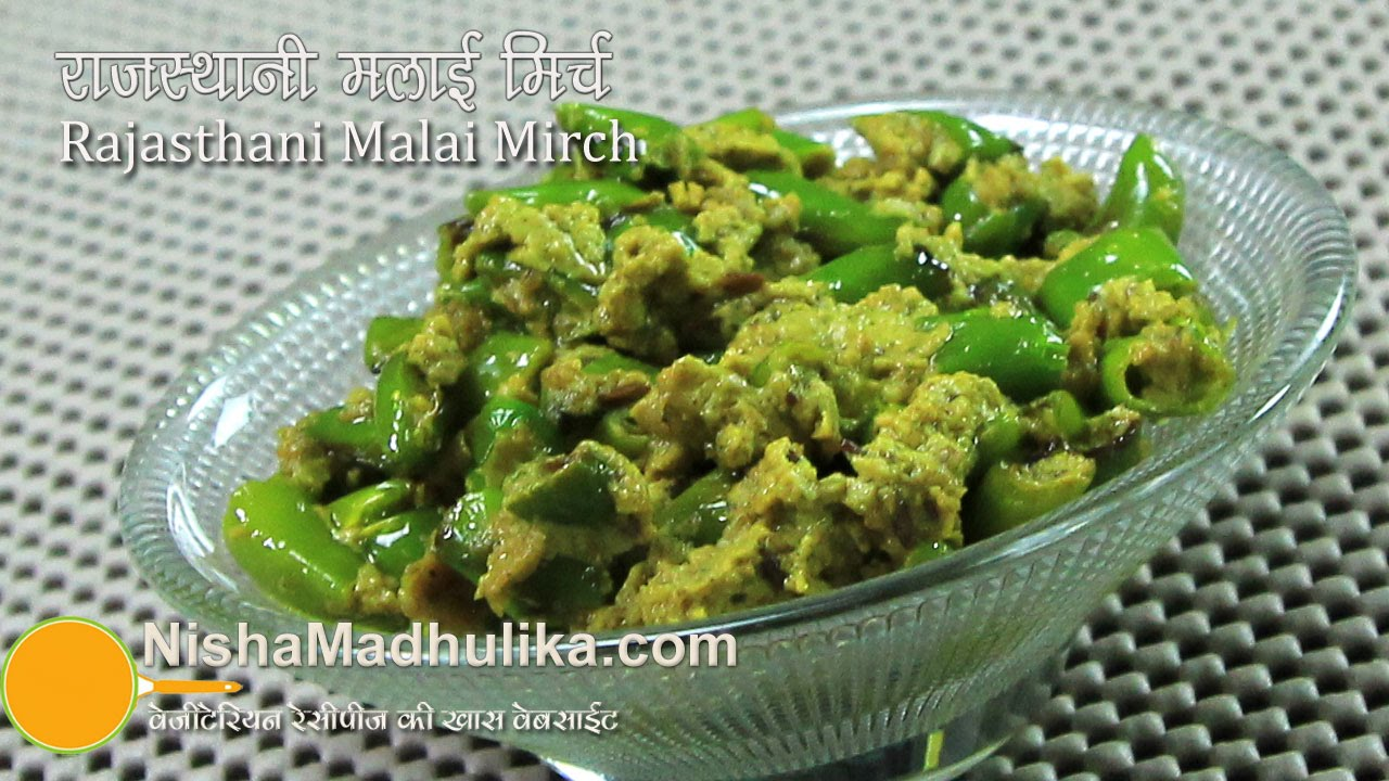 Rajasthani malai mirch recipe green chilli recipe wioth malai rajasthani malai mirch recipe green chilli recipe wioth malai hari mirch with cream recipe youtube forumfinder Choice Image