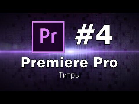 Adobe Premiere Pro Титры работа с текстом 4