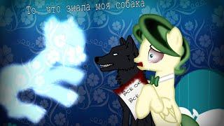 """Пони страшилка """"То, что знала моя собака"""" //What my dog knew// Flutter Green"""