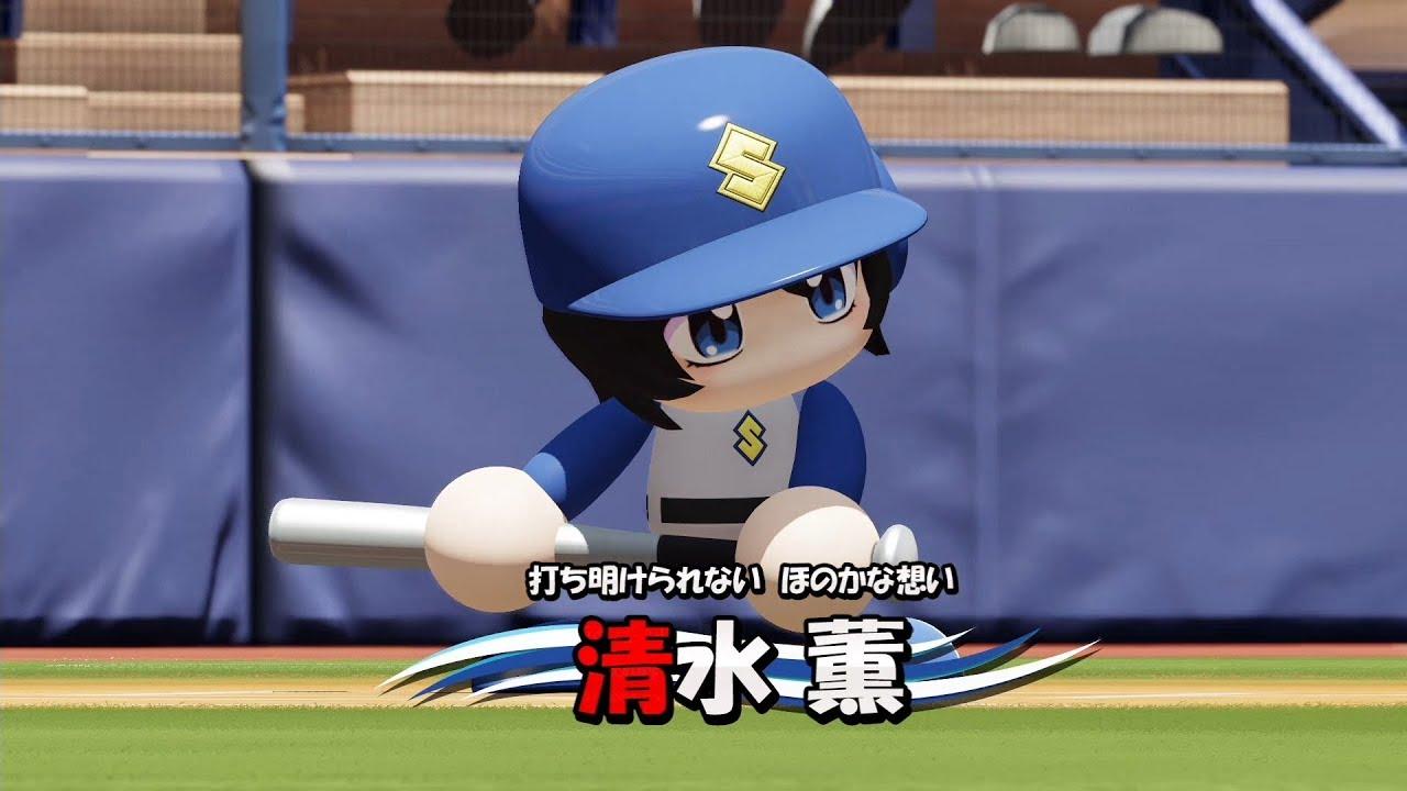 實況野球 2018 MAJOR高校選拔 初見 - YouTube