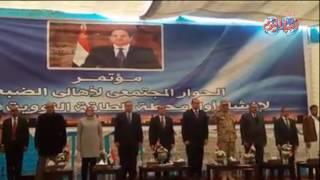 أخبار اليوم | السلام الجمهورى فى بداية جلسة الحوار المجتمعى لأهالى الضبعة