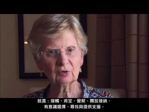 沙維雅環球網絡現任主席 Sharon Loeschen 親自推介其著作的中文版:《日漸親近......增潤與己與人的關係》(第三版 ...