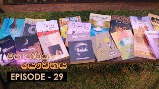 Mahacharya Yauvanaya | Episode 29 - (2018-08-25) | ITN Thumbnail