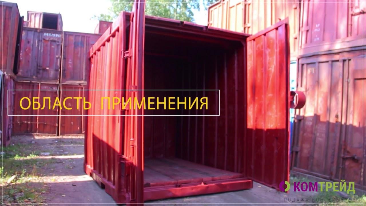 Продажа жд контейнеров 3 тонны в санкт-петербурге (спб). У нас вы можете купить новый или б/у железнодорожный контейнер по отличной цене!