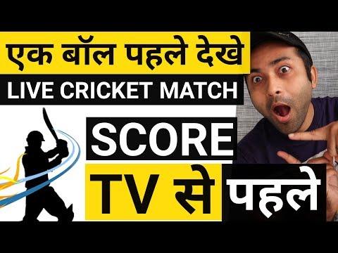 Live Cricket Score | Cricket Live Score Kaise Dekhe TV Se Pahale | IPL Score Live