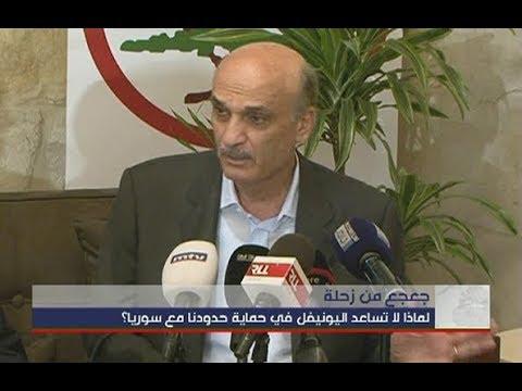 Press Conference - Samir Geagea - 11/08/2017