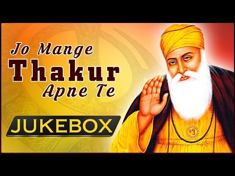Jo Mange Thakur Apne Te - New Punjabi Shabad Kirtan 2017 - Guru Nanak Dev Ji