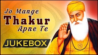 Jo Mange Thakur Apne Te Soi Soi Deve - Gurbani Shabad Kirtan - Waheguru Simran - Punjabi Devotional