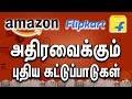 Flipkart , Amazon-க்கு புதிய கட்டுப்பாடுகள் : Anand Srinivasan Interview About New E-commerce Policy