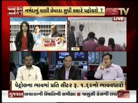 Gujarat Budget Expectations - GSTV-2