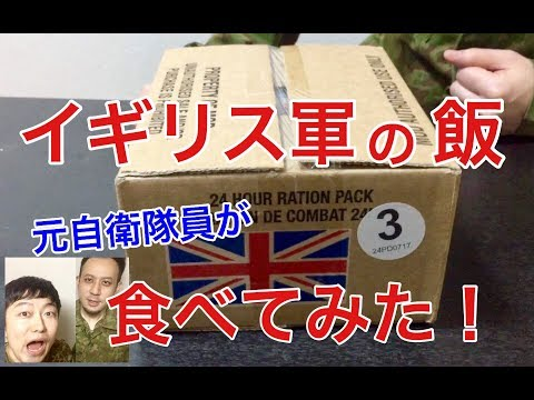 元自衛隊員が英軍の戦闘糧食を食べてみたら!驚きの連続・・・元自衛隊芸人トッカグン