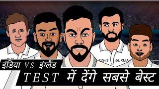 IND vs ENG - TEST me denge sabse best