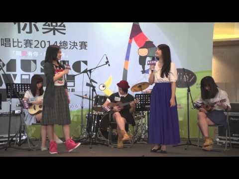 與你音樂歌唱比賽2014 總決賽精華 (公開組)