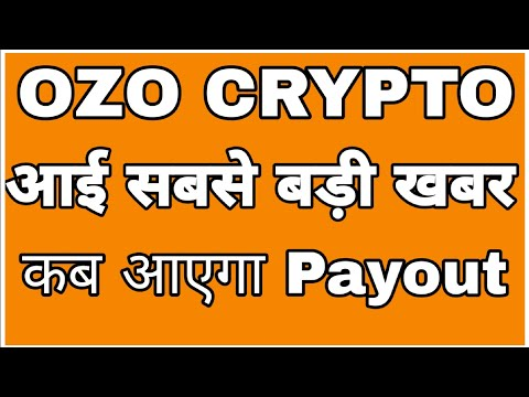 Ozo Crypto कि आई सबसे बड़ी खबर || Ozo Crypto Today Latest Update || Scam Or Not..?  पैसा आएगा या नही