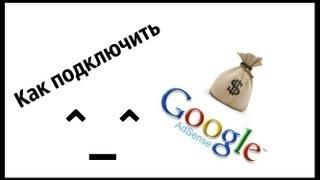 Как подключить Google Adsense ? Легко ^_^