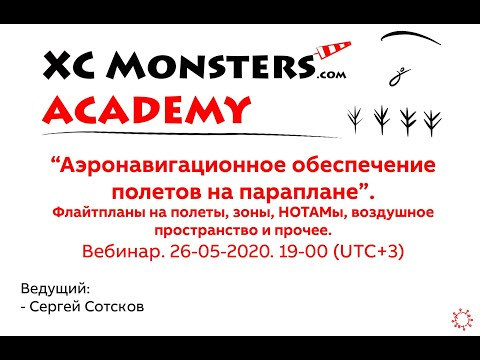 XC Monsters Academy. Аэронавигационное обеспечение полетов на параплане.