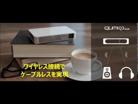 バッテリー内蔵モバイルプロジェクター「QUMI Q3Plus」