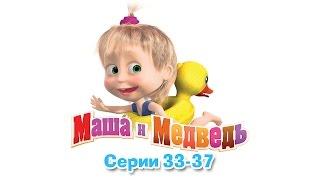 Download Маша и Медведь - Все серии подряд (33-37 серии) Mp3 and Videos