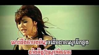 Srolanh Bong Mdech Chir Jab Mless (Karaoke)