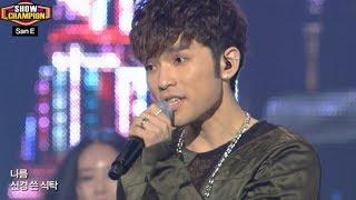 san e break up dinner 산이 feat 산체스 of 팬텀 이별식탁 show champion 20131218