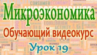 Микроэкономика. Урок 19. Потребности и ограниченность ресурсов