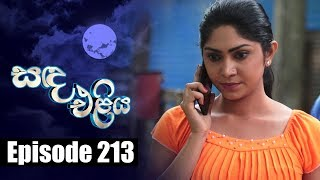 Sanda Eliya - සඳ එළිය Episode 213 | 18 - 01 - 2019 | Siyatha TV Thumbnail