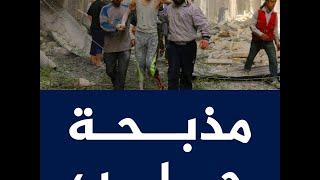 حلب تباد والعالم يتفرج