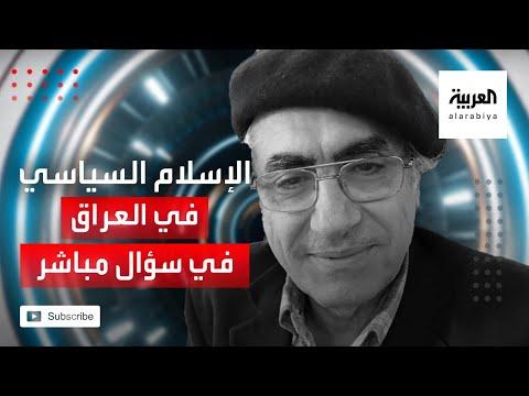 رشيد خيون يتوقع لـ -سؤال مباشر- مستقبل الإسلام السياسي في العراق
