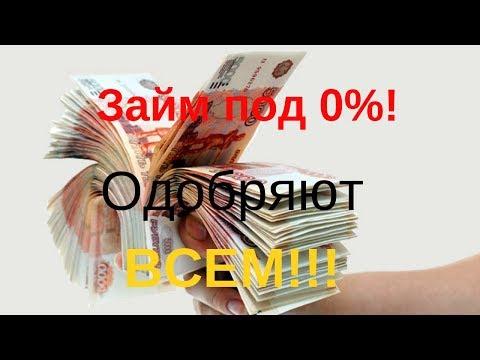 Займы онлайн без отказа. Под 0%! Как взять займ быстро,на карту,киви и тд.