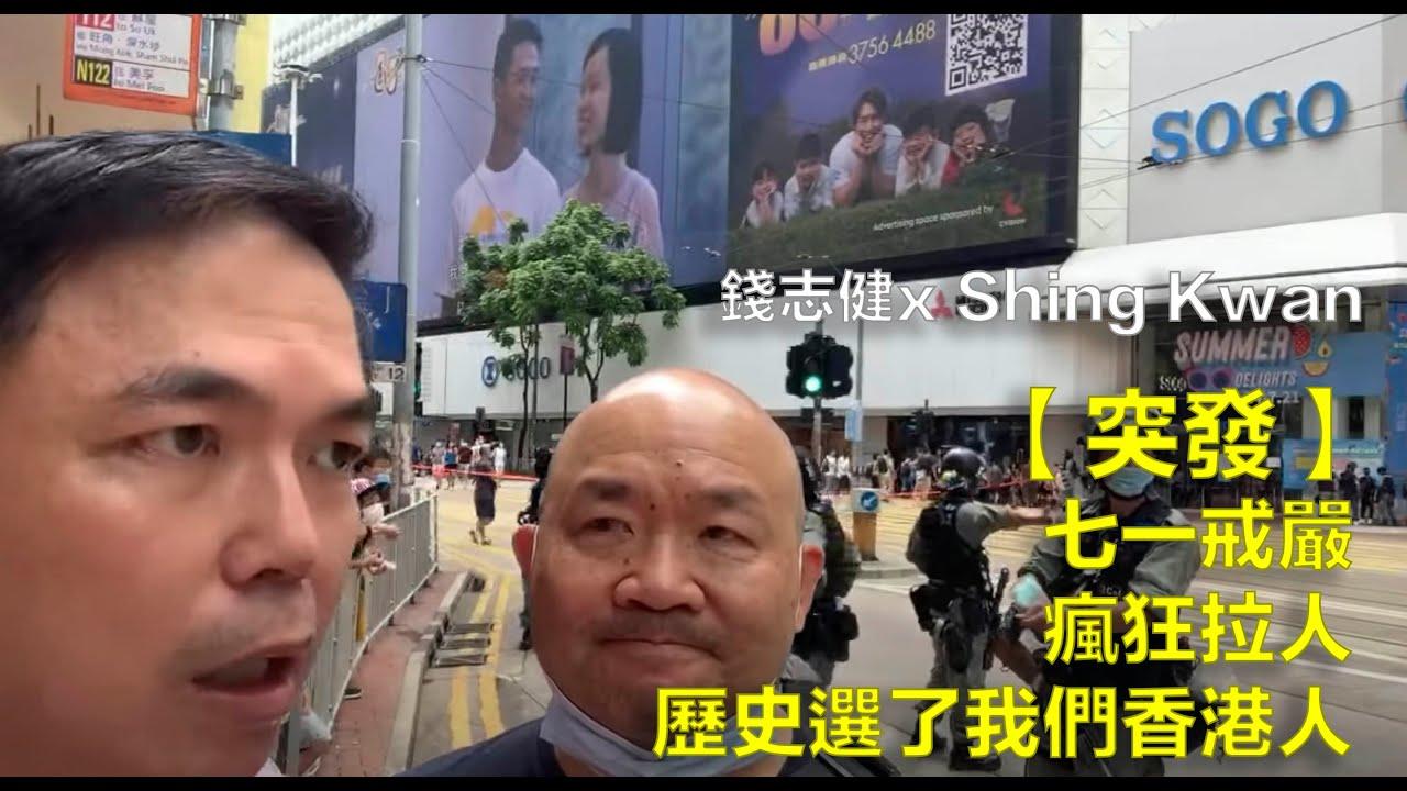 【突發:七一戒嚴 SOGO 瘋狂拉人 】歷史選中我們 香港人不要放棄 錢志健