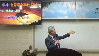 성경진리교회 주일낮예배