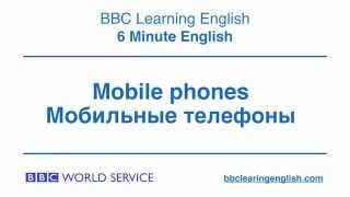 Видео #1. Учим английский с BBC 6 Minute English