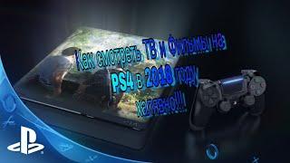 Как смотреть фильмы и ТВ на консоли PS4 в 2019 году!?