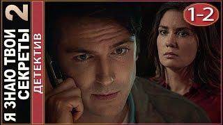 Я знаю твои секреты 2 (2019).  1-2 серии. Детектив, сериал.