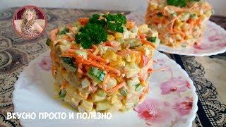 """Новогодний салат """"ФАНТАЗИЯ"""" Недорогой и вкусный салат с мясом.New Year's salad """"Fantasy"""""""