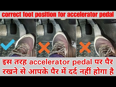 Correct foot position for accelerator pedal, accelerator pedal पर पैर  रखने पर दर्द क्यों होता है?