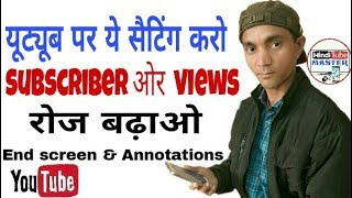 How to increase subscribers on youtube channel{Hindi}