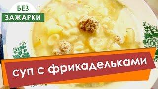 Суп с фрикадельками без зажарки (пассеровки).