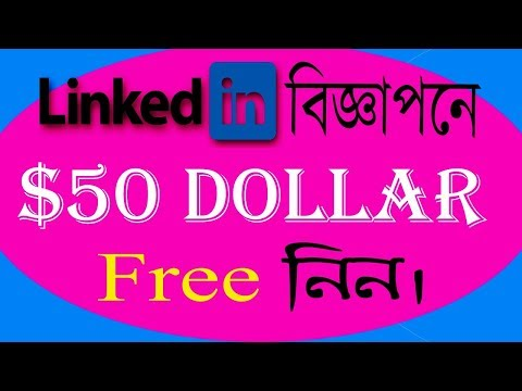 How To Get Free 50 Dollar Ad Credit On Linkedin | Social Media Marketing Bangla Tutorial 2018