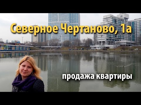 ГБУ «Жилищник района Чертаново Южное»