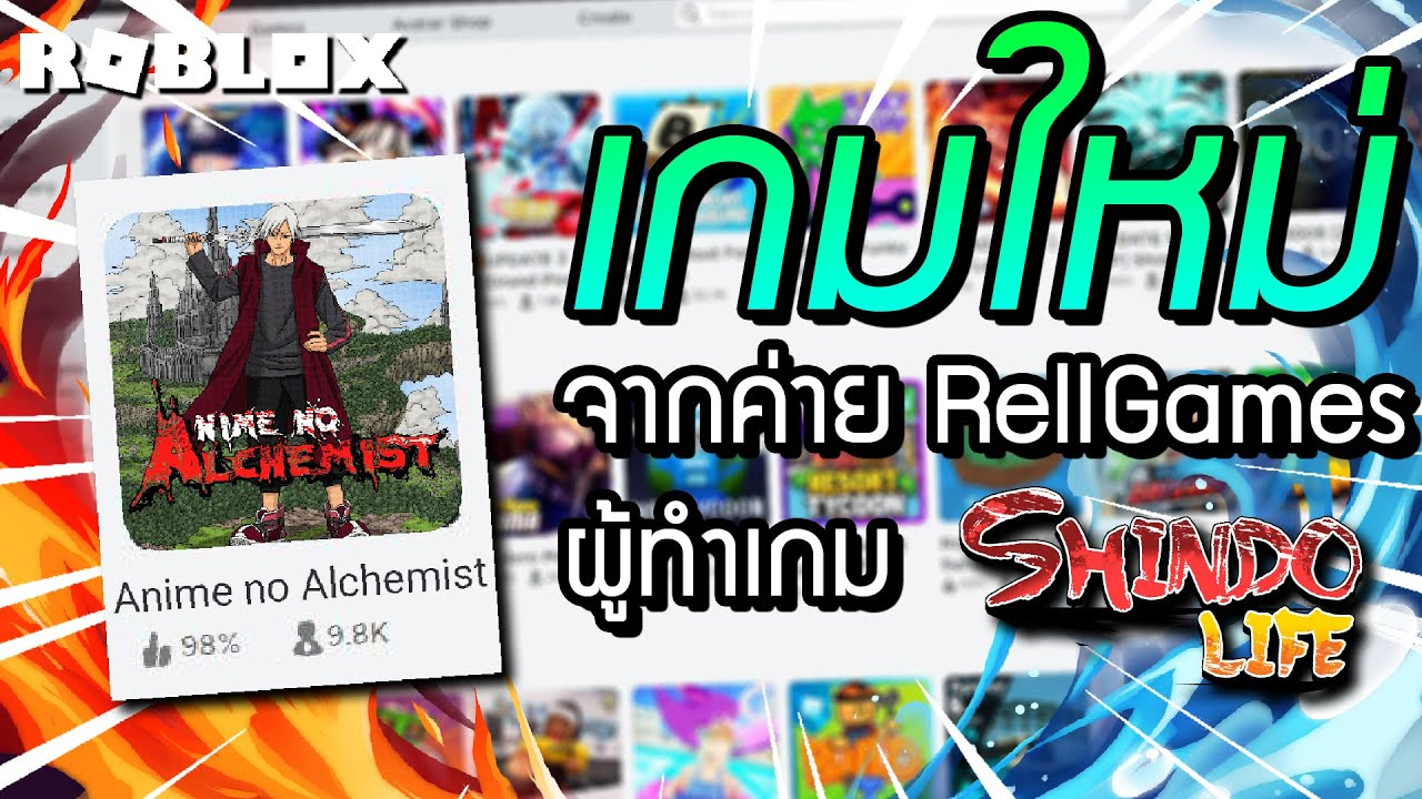 🔥Roblox🌊 ข่าวสาร Anime no Alchemist จากค่าย RELL Games ผู้ทำเกม Shindo Life เปิดตัวเกมใหม่